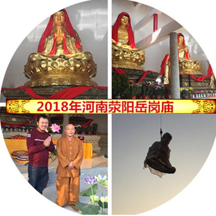 2018年河南荥阳岳岗庙