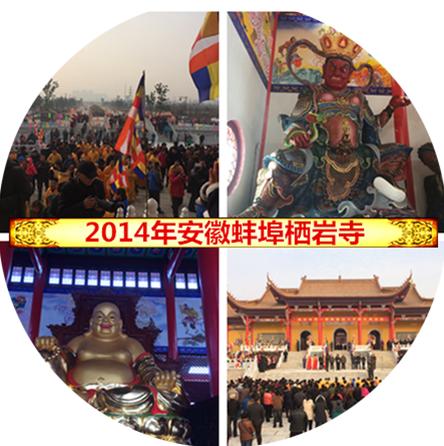 2018年安徽蚌埠栖岩寺