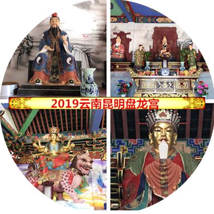 2019年云南昆明盘龙宫