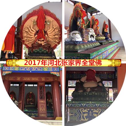 2017年河北张家界全堂佛