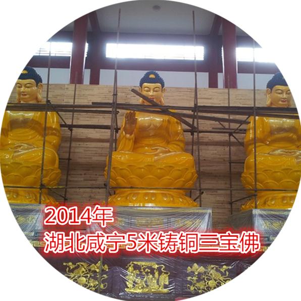 2014年湖北咸宁5米铸铜三宝佛